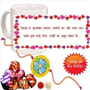 Send this lovely gift on this auspicious occasion of Raksha Bandhan